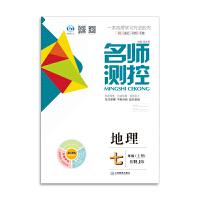 2020秋 名师测控 七年级地理上册RJ人教版赠测试卷小册子初一地理