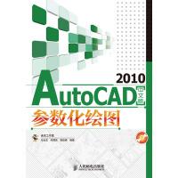AutoCAD 2010中文版参数化绘图(不提供光盘内容)