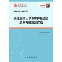 天津医科大学308护理综合历年考研真题汇编
