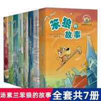 笨狼的故事全套书籍 7册汤素兰系列小学生正版笨狼旅行记和他的爸爸妈妈8-10-15岁二三四五年级儿童课外书 新旧版随机发