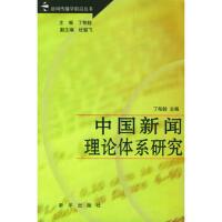 【二手正版9成新现货】 中国新闻理论体系研究 丁柏铨 新华出版社 9787501157303