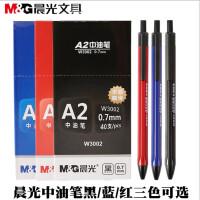 晨光正品圆珠笔文具中油笔圆珠笔批发A2办公原子0.7mm三角W3002签字笔