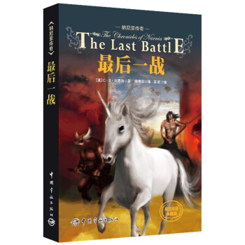 纳尼亚传奇:后一战(英汉双语典藏版) 9787515905693