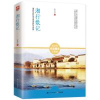 湘行散记 沈从文 9787214148490 江苏人民出版社