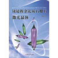 【RT5】钕镱掺杂钆镓石榴石激光晶体 曾繁明 吉林大学出版社 9787560185026