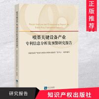 喷墨关键设备产业专利信息分析及预警研究报告 知识产权出版社