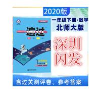 天星教育2020小学一遍过一年级下册数学北师大BSD版小学数学1年级下北师大小学同步教辅