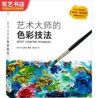 艺术大师的色彩技法 欧洲经典读本 水彩画 丙烯酸颜料 油画颜料 绘画中的色彩搭配技法书籍