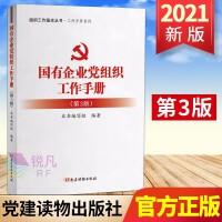 国有企业党组织工作手册(第3版)2021新版 组织工作基本丛书系列 党建读物出版社
