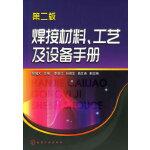 焊接材料、工艺及设备手册(二版)