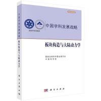 中国学科发展战略・板块构造与大陆动力学
