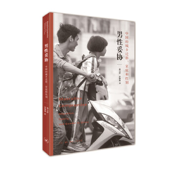 男性妥协 (本书荣获国际社会学协会移民研究2018年度*图书奖,通过对中国深圳、东莞和广州266名农民工的深度访谈,描述了中国的城乡迁移对家庭和性别关系的改变。)