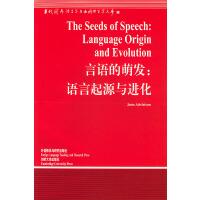 言语的萌发:语言起源与进化(语言学文库)――中国规模宏大,有深远影响力的国外语言学文库,语言学入门