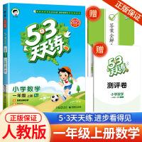 53天天练一年级上数学人教版2021五三天天练一年级上册同步练习册