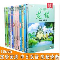 正版宫崎骏动画片电影全集dvd作品集光盘儿童动画片电影合集碟片