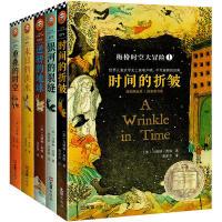 梅格时空大冒险 5册 时间的皱折/银河的裂缝/逆转的地球/末日的洪水/重叠的时空套装全5册 青少年悬疑科幻漫画小说冒险