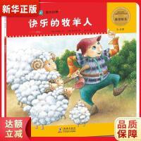爆米花数学童话:快乐的牧羊人 (韩)尹贤贞 9787511022325 海豚出版社