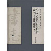 【二手旧书9成新】 普林斯顿大学图书馆藏中文善本书目(全二册)