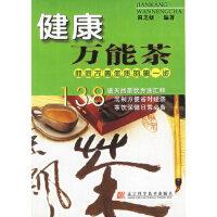 [二手旧书9成新]健康茶简芝妍9787538142938辽宁科学技术出版社