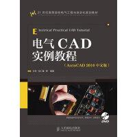 电气CAD实例教程(AutoCAD2010中文版)