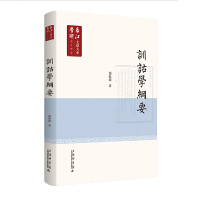 长江学术文献大系语言学卷:训诂学纲要