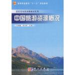 中国旅游资源概况万剑敏,陈少玲科学出版社9787030203779