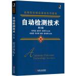 自动检测技术(第3版) 刘传玺,袁照平,程丽平 主著 9787111508281 机械工业出版社