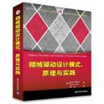 【新书店正版】领域驱动设计模式、原理与实践[美]Scott Millett,Nick Tune 蒲成清华大学出版社97