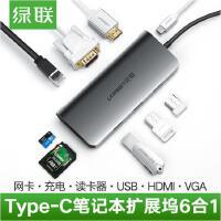 绿联USB-C多功能转换器 绿联Type-C转HDMI/VGA转换器 笔记本USB-C扩展坞PD充电读卡器 千兆网卡转