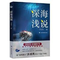 深海浅说 汪品先 9787542873354 上海科技教育出版社【直发】 达额立减 闪电发货 80%城市次日达!