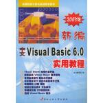 新编中文Visual Basic 6.0实用教程(2005版)――高等院校计算机基础教育教材