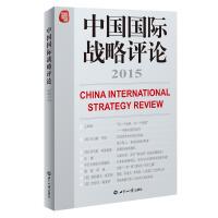 中国国际战略评论2015,王缉思,世界知识出版社,9787501250172