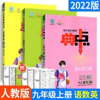 典中点九年级上册语文数学英语3本套装 人教部编版综合应用创新题 9年级上册课本同步配套练习册