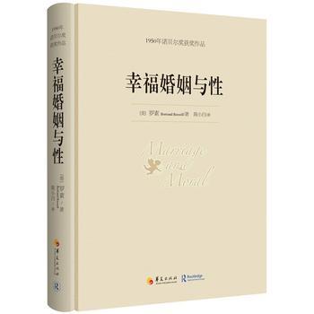 幸福婚姻与性【罗素】1950年诺贝尔奖获奖作品 幸福婚姻与性