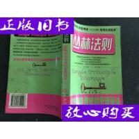 [二手旧书9成新]沙漠法则:107则非传统的营销秘诀 /赵丁 编译 地
