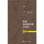 【新书店正版】欧洲如何使非洲发达[圭亚那]沃尔特・罗德尼(Walter Rodney) 李安山978750979331