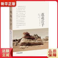 花花公子,�A文出版社,9787507548990【新�A��店,正版保障】