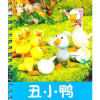 【新书店正版】小小孩影院:丑小鸭禾稼吉林美术出版社9787538639209
