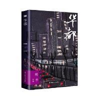 《华都》 叶辛 工人出版社 9787500867470
