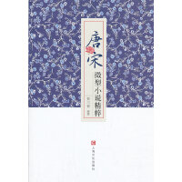 唐宋微型小说精粹