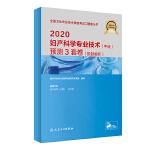 2020�D�a科�W��I技�g(中�)�A�y3套卷(�}�}解析)