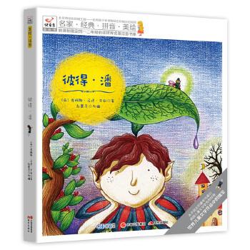 快乐鸟拼音读物国际版:彼得·潘 一二年级注音读物(6-8岁) (紧贴新课标,一二年级孩子轻松读名著;英国儿童文学史上的传世经典,一百年来经久不衰,世界儿童文学作品中的瑰宝。)北京市绿色印刷工程,畅享环保健康阅读!