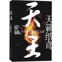天王 9787805888187 天籁纸鸢 甘肃人民美术出版社