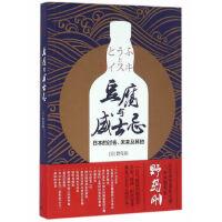 【新书店正品包邮】豆腐与威士忌:日本的过去、未来及其他 (日)野岛刚 上海译文出版社 9787532772278