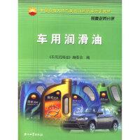 车用润滑油 《车用润滑油》编委会 9787502180812 石油工业出版社