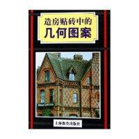 【新书店正品包邮】 造房贴砖中的几何图案 罗伯特・菲尔德(Field R.) 9787544404150 上海教育出版