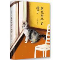 威化�干的椅子 江��香� 南海出版公司
