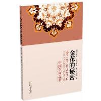 中国生命之书:金花的秘密(《太乙金华宗旨》《慧命经》原文及其英译)