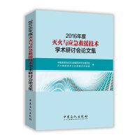 2016年度�缁鹋c��急救援技�g�W�g研����文集