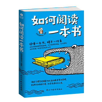 如何阅读一本书(pdf+txt+epub+azw3+mobi电子书在线阅读下载)